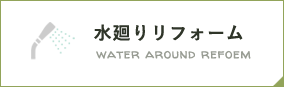 水回りリフォーム