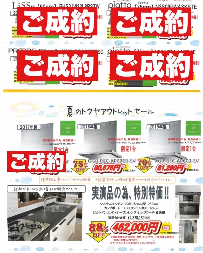 トクヤショールーム展示品をお得なお値段でGET!
